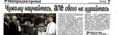 W Naddniestrzańskich mediach o naszej wizycie...